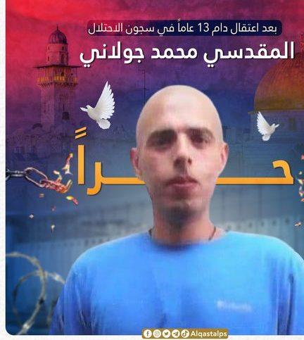 شاهد  ..  لحظة لقاء الأسيـ.ـر المقدسي المحرر محمد جولاني بعائلته بعد 13 عاماً من الغياب في سجون الاحتلال