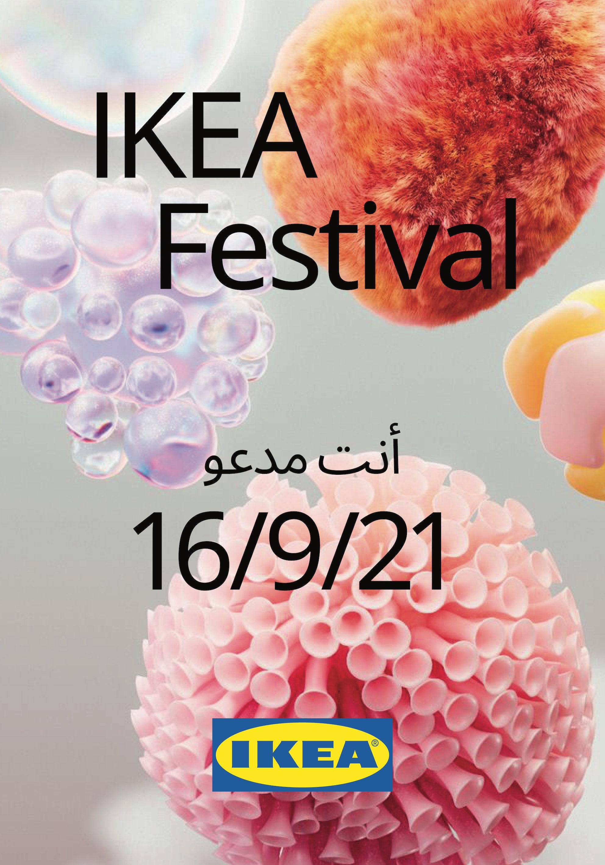 ايكيا تطلق مهرجانها الأول من نوعه: جولة منزلية حول العالم