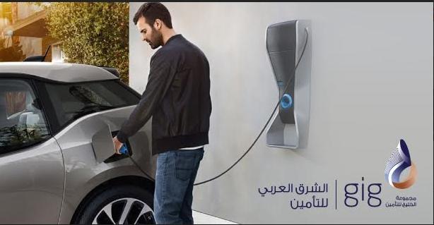 الشرق العربي للتأمين تصدر بوليصة التأمين الشامل للسيارات الكهربائية