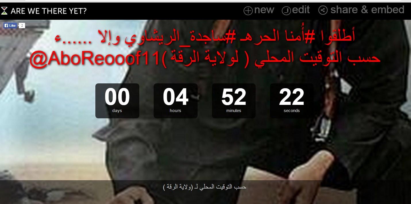 """""""داعش"""" : (4)ساعات لإنتهاء العد التنازلي لمهلة تسليم """"ساجدة الريشاوي"""""""