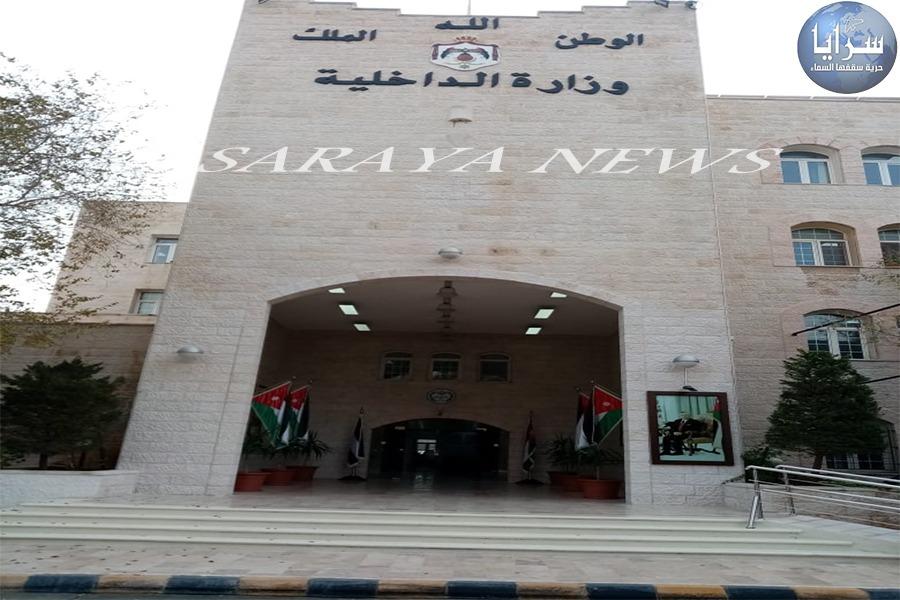 اجتماع في الداخلية لبحث تقديم الدعم لفرق التفتيش الميداني