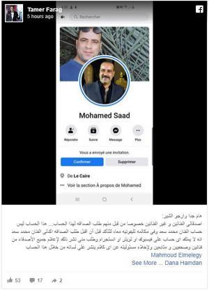 محمد سعد يحذر زملاءه الفنانين ..