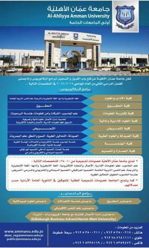 تعلن جامعه عمان الأهليه من فتح ابواب التسجيل الفصل الدراسي الثاني من العام الجامعي 2016/2017