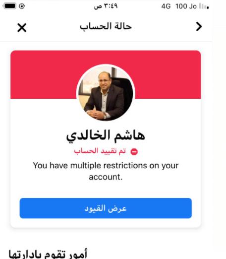 فيسبوك يقيد حساب الزميل الخالدي بسبب تغطيته لأحداث غزة والقدس