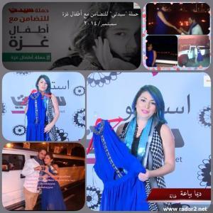 السورية ديمة بياعة تبيع فستانها الثمين