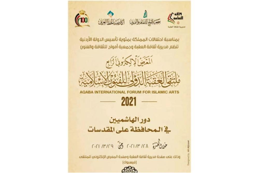 ملتقى العقبة الدولي الرابع للفنون الإسلامية يختتم اليوم