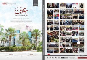 """جامعة الشرق الأوسط تطلق العدد الأول من مجلة """"عين على الشرق الأوسط"""""""
