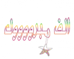 محمد مساعده يبارك الى سالم عثمان
