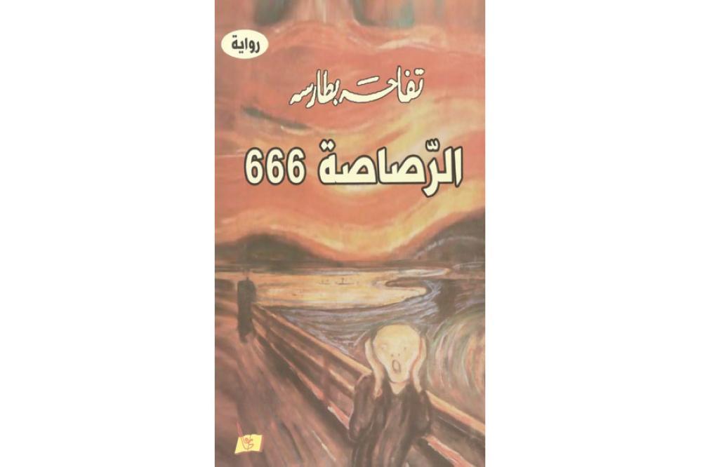 »الرصاصة 666« ..  محاكمة التاريخ وإعادة صياغته