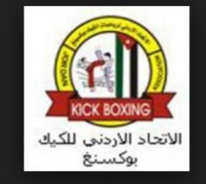"""""""الكيك بوكسينغ"""" يحرم 9 من الهيئة العامة والمدربين"""