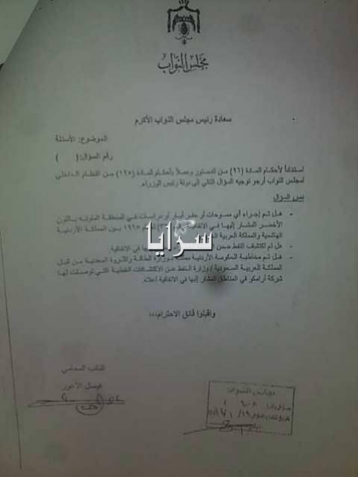 بالوثائق  ..  اتفاقية قديمة تلزم السعودية بتقاسم النفط مع الأردن مناصفةً