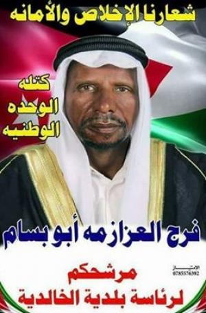 فرج العزازمه مبارج الفوز برئاسة بلدية الخالدية