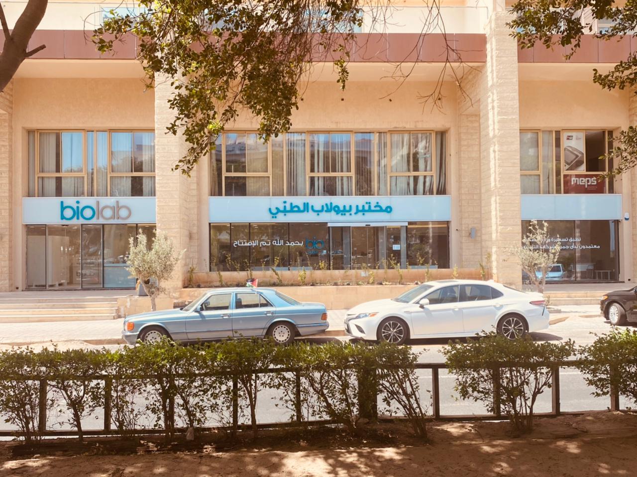 """مختبر """"بيولاب"""" الطبي يفتتح أبواب فرعه العشرين في مدينة العقبة"""