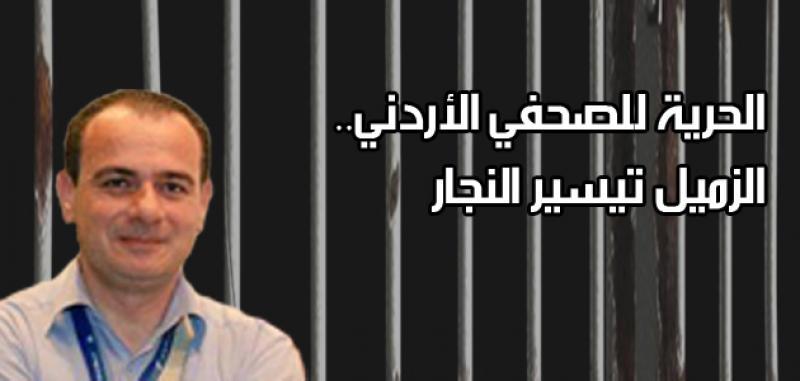 """"""" الصحفيين """" تطالب بنقل الزميل النجار الى الأردن"""