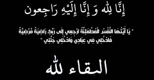 شقيق النائب السابق د. علي الشطي في ذمة الله