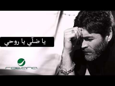 وائل كفوري يا ضلي يا روحي