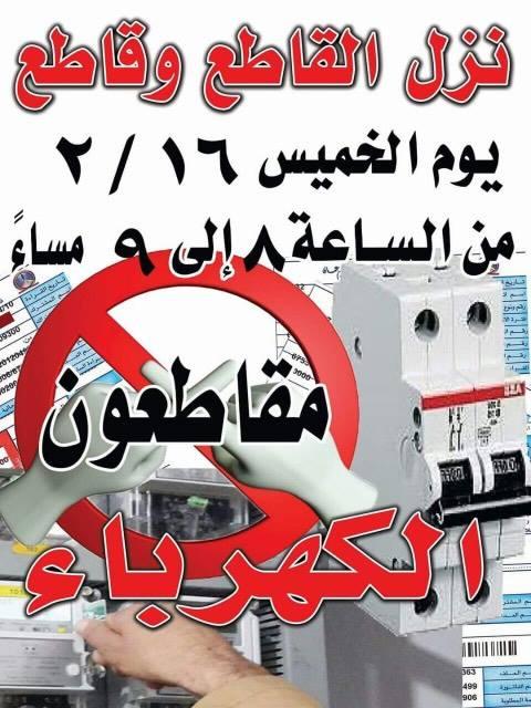 بالصور .. اردنيون يطفئون الكهرباء احتجاجا على ارتفاعها