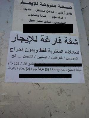 اعلان للإيجار في عمّان يزعج الأردنيين على مواقع التواصل