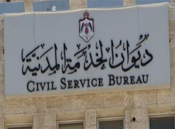 بالأسماء  .. الخدمة المدنية يعلن عن (1075) وظيفة معلم