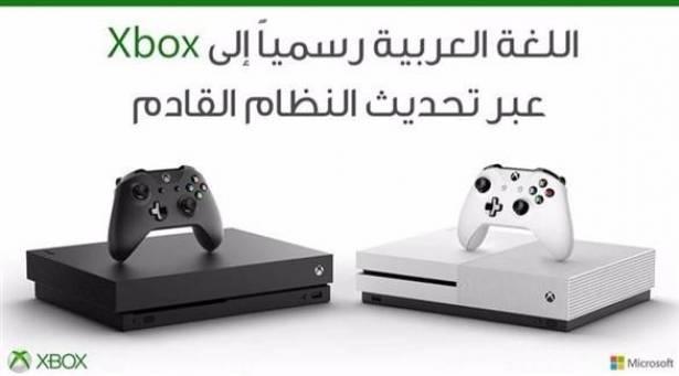 """مايكروسوفت تضيف اللغة العربية إلى أجهزة """"إكس بوكس وان""""!"""