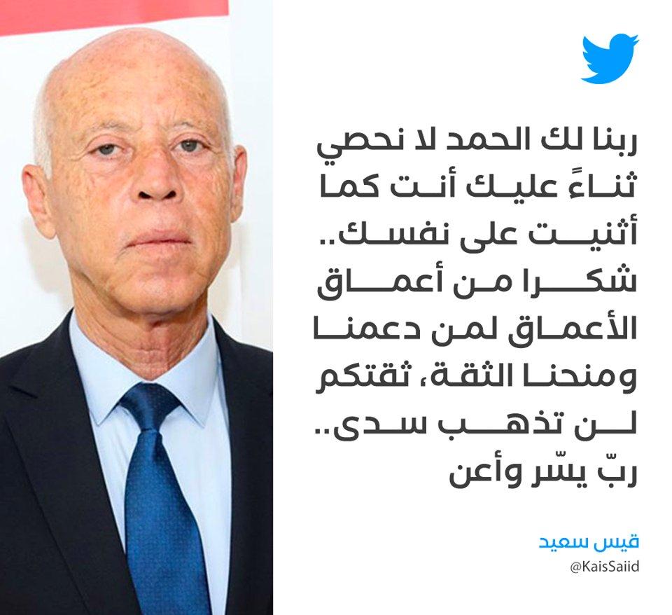 """""""قيس سعيد"""" مغردا عبر تويتر : شكرا لمن دعمنا ومنحنا الثقة"""