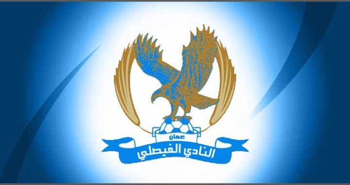 بيان صادر من نادي الفيصلي حول الاعتداء الذي وقع على ناشئي الوحدات ..  وثيقة