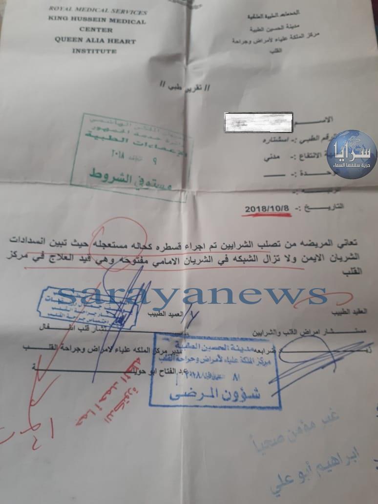 بلا كهرباء ولا طعام   ..  طالبة اردنية تناشد اهل الخير مساعدتها