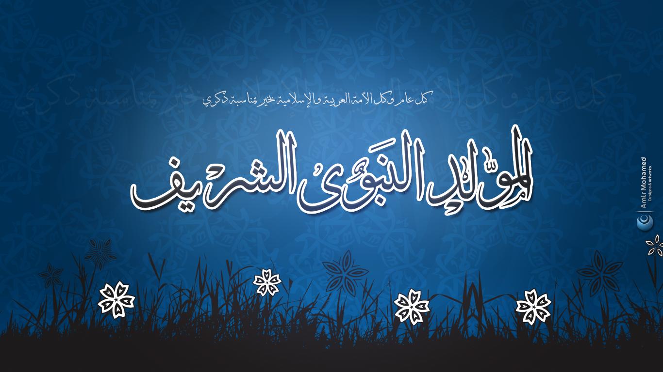 عطلة رسمية في الـ30 من الشهر الحالي بذكرى المولد النبوي