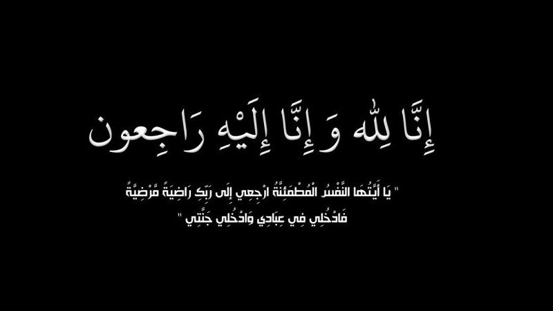 نعي الأستاذ المحامي زاهر محمد جردانة