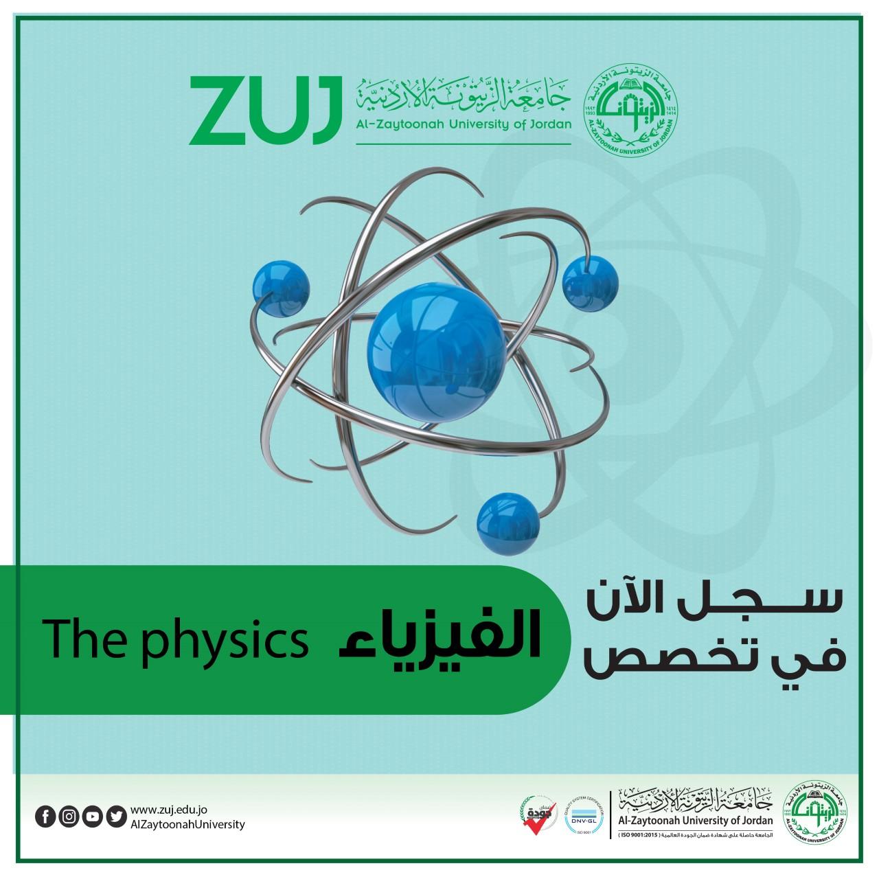 جامعة الزيتونة الأردنية تستحدث تخصص بكالوريوس الفيزياء
