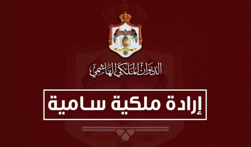 إرادة ملكية بنظام معدل لنظام الخدمة القضائية للقضاة العسكريين وعلاواتهم