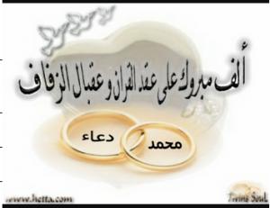 افراح ال الحسن و ال الزعبي