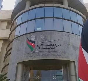 المستقلة للانتخاب تنشر أسماء رؤساء واعضاء ومقار لجان الانتخاب على موقعها الالكتروني