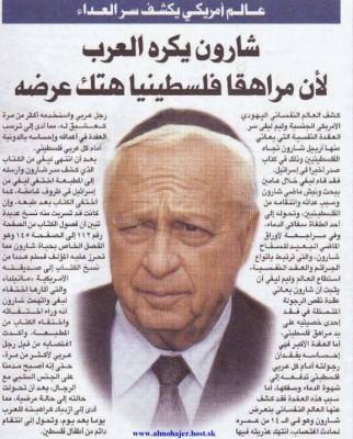 """عالم أمريكي : شارون يكره العرب لـ """"أن فلسطينياً هتك عرضه"""" (صورة)"""