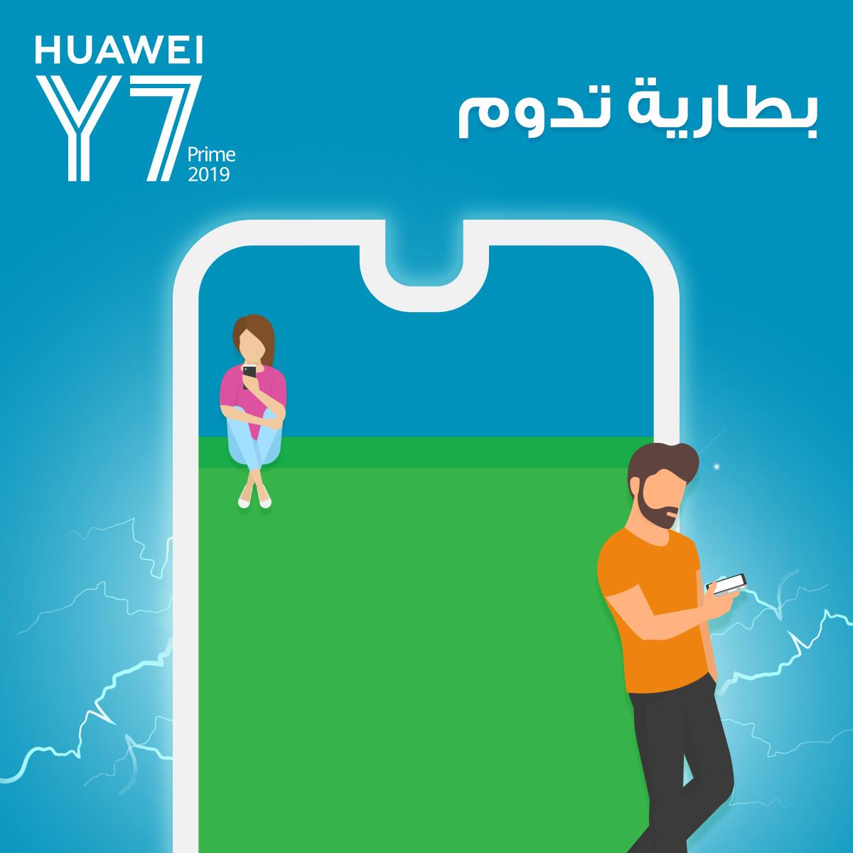 لعشاق سلسلة Y من Huawei لن يطول انتظاركم!