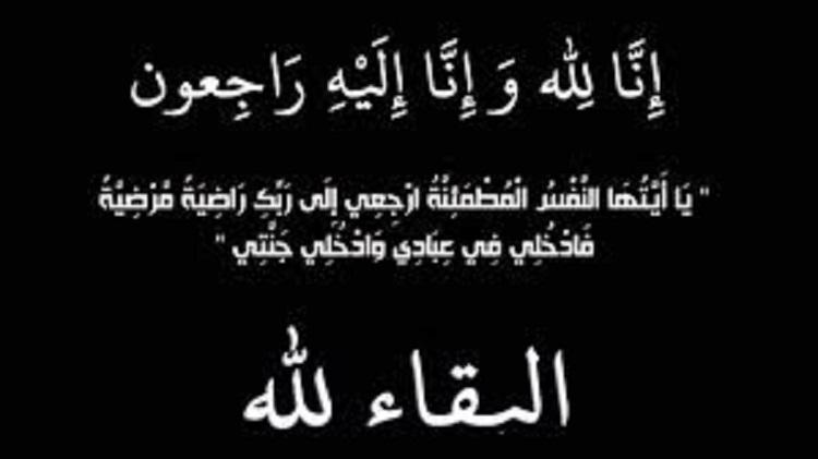 شقيق الزميل عمر عبندة في ذمة الله