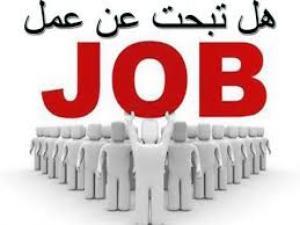 مطلوب وبشكل عاجل لكبرى الجامعات الحكومية في السعودية