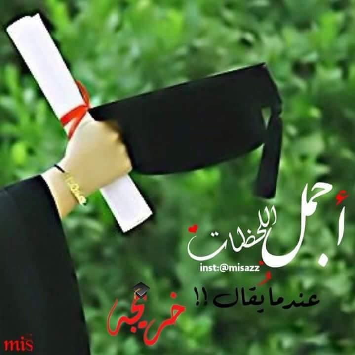 ابتهال وافنان الزعبي مبارك