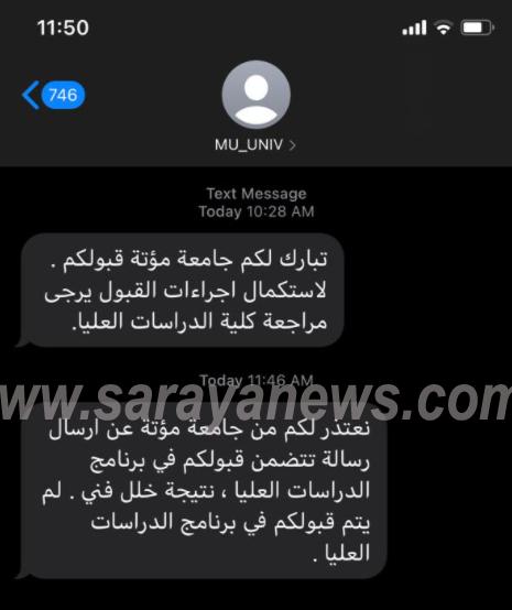 """طلبة """"دراسات عليا"""" يوجهون رسالة مؤثرة لرئيس جامعة مؤتة """"عبر سرايا"""": ألم يحن الوقت لوضع اليد على الجرح؟  ..  وثيقة"""