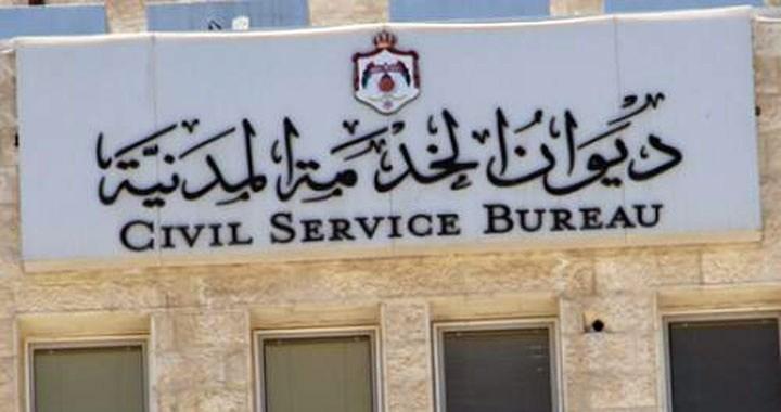 بالاسماء  .. اعلان هام صادر عن ديوان الخدمة المدنية لتعيين موظفين