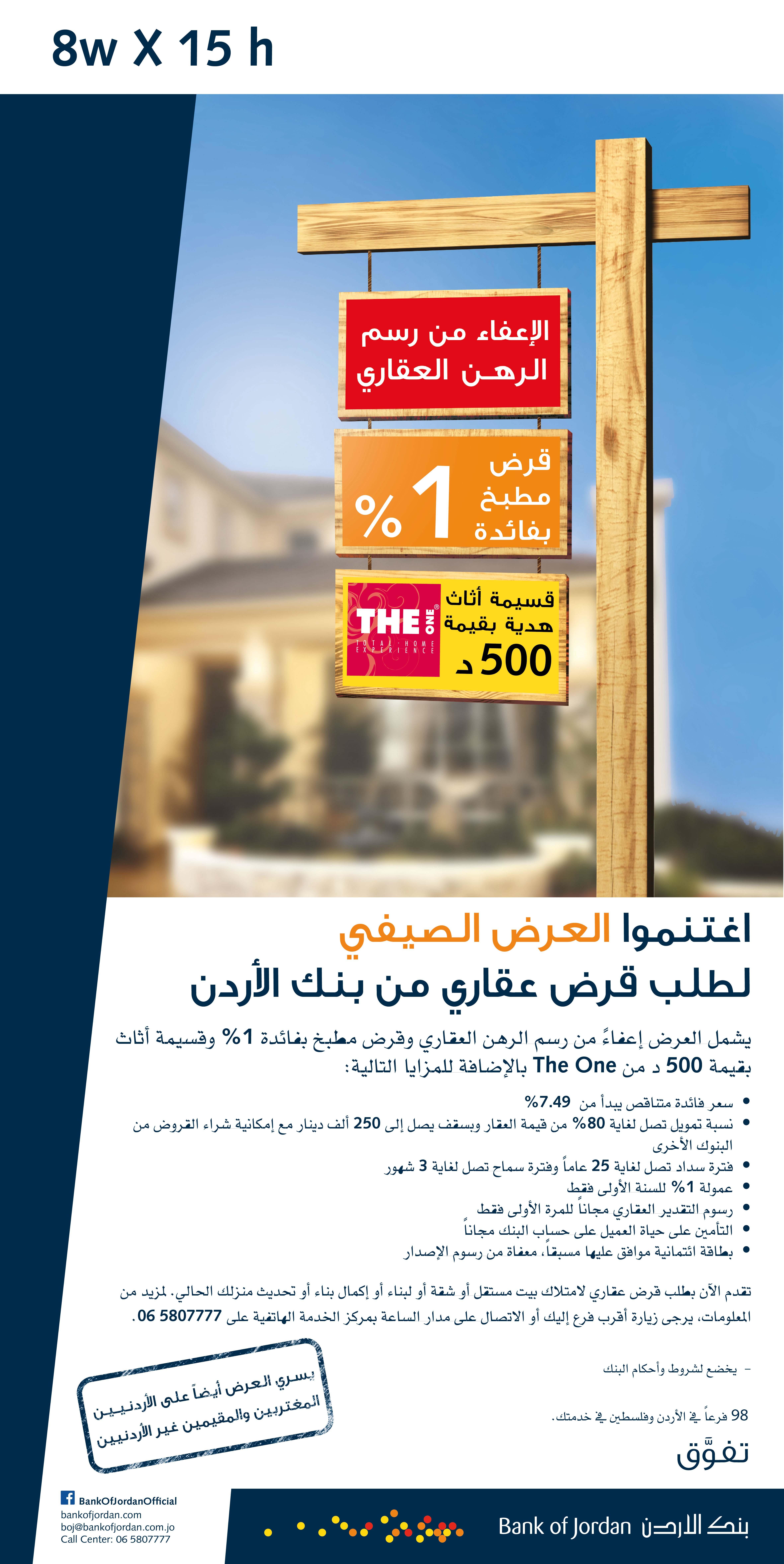 بنك الأردن يطلق عرض الصيف للقروض العقارية
