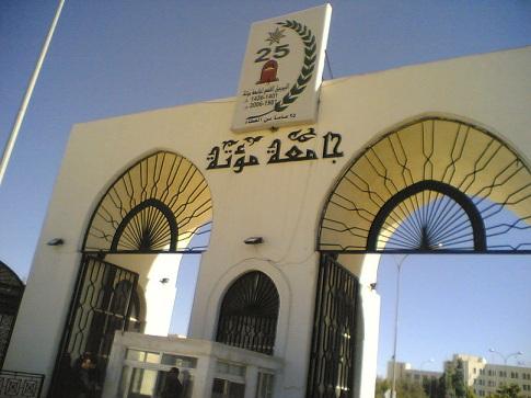 مؤتة: رئيس مجلس الأمناء يلتقي بموظفي الجامعة المعتصمين