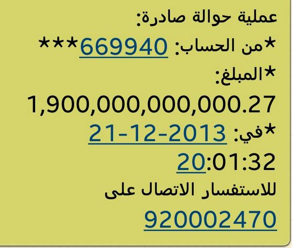 السعودية ..  مقيم يمني بجدة يتفاجأ برسالة حسم ترليون و900 مليار من حسابه!