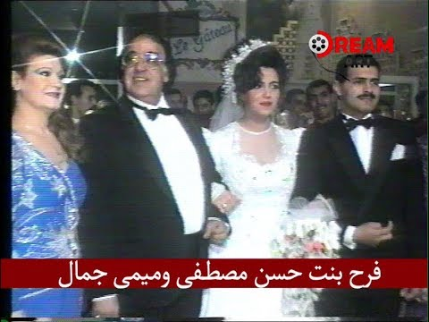 شاهد بالفيديو .. حفل زفاف ابنة حسن مصطفى وميمى جمال