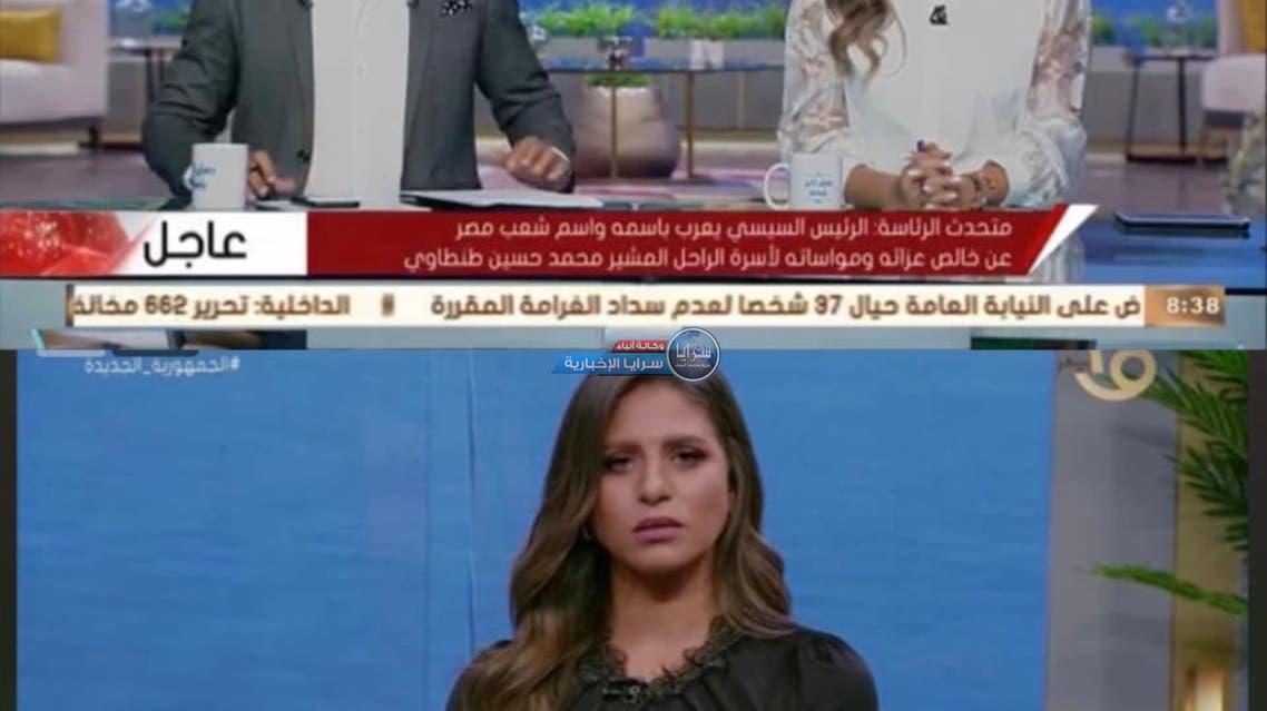 شاهد ماذا فعلت مذيعات تلفزيون مصر ..  عقب وفاة طنطاوي