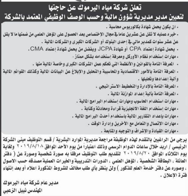 مياه اليرموك تعلن عن شاغر مدير للشؤون المالية