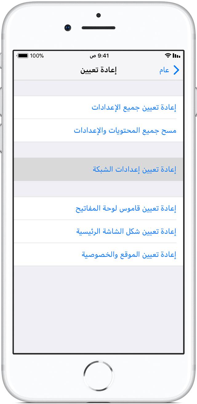 بالصور .. إعداد البريد الصوتي المرئي على iPhone