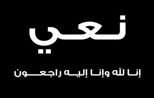 نعي الحاجة صبحا ضيف الله الخزاعلة