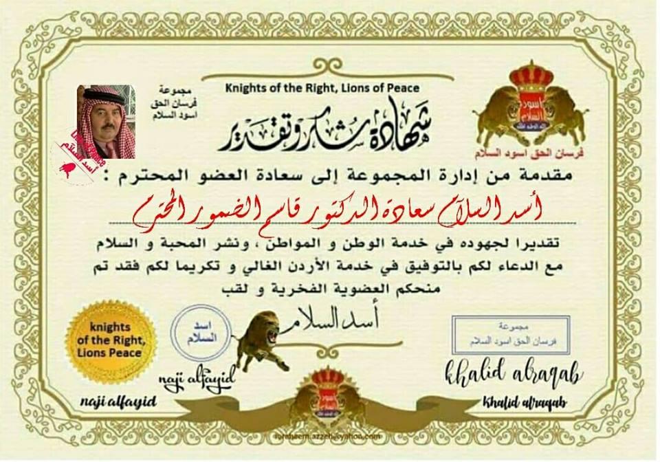 الدكتور قاسم الضمور  .. الف مبروك
