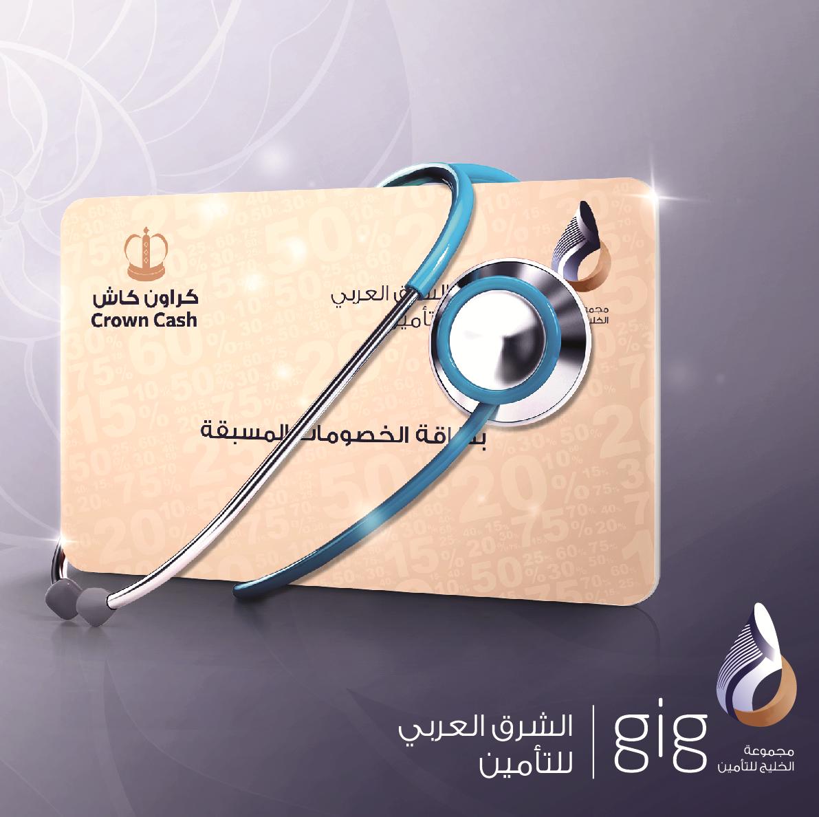خصومات مسبقة  تمنحك إياها بطاقة كراون كاش الطبية من gig | شركة الشرق العربي للتأمين
